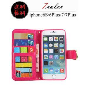 iphone7/7plusケース iPhone 6/6s/6plus/5/5s/5c/4/4sスマホカード収納 ビジュー手帳型 携帯カバー 財布一体系ケース アイフォン6S スマホカバー  おしゃれ