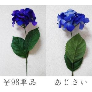 【造花アジサイ】【¥98】...