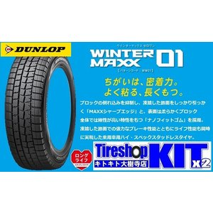 ダンロップ WINTERMAXX WM01 215/65R1...