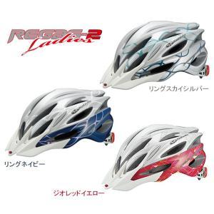 OGK KABUTO  REGAS-2 Ladies リガス・2 レディース ヘルメット kiuchi
