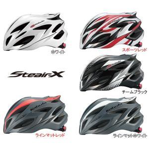 OGK KABUTO STEAIR-X ステアー・X ヘルメット kiuchi