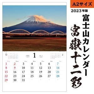 2019 年 カレンダー スケジュール 壁掛け 富士山  自然 風景 写真 書き込み【富嶽十二彩】|kiuchiya