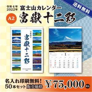 【名入れ印刷無料】2021年 令和3年 富士山 カレンダー 壁掛け【富嶽十二彩】-50本セット kiuchiya