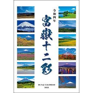 2019 年 カレンダー スケジュール 壁掛け 富士山  自然 風景 写真 書き込み【富嶽十二彩】|kiuchiya|14