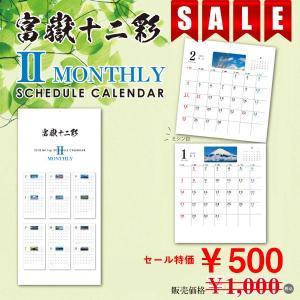 2018 年 カレンダー スケジュール 壁掛け 富士山 2ヶ月綴 書き込み【富嶽十二彩 2マンスリーカレンダー】|kiuchiya