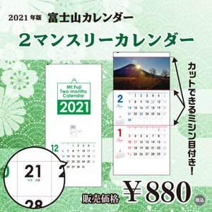2021年 令和3年 富士山 カレンダー 壁掛け【2マンスリー富士山カレンダー】 kiuchiya