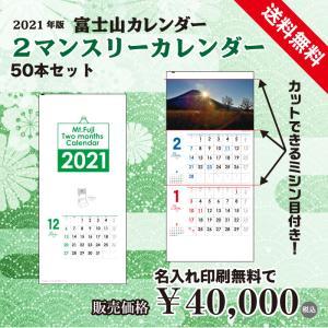 【名入れ印刷無料】2021年 令和3年 富士山 カレンダー 壁掛け【2マンスリー富士山カレンダー】-50本セット kiuchiya