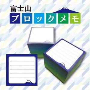 富士山 メモ帳【富士山ブロックメモ】|kiuchiya