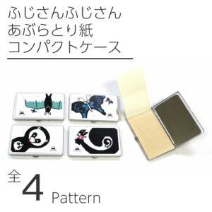 あぶらとり紙 富士山 コンパクトケース オリジナル 贈呈 土産【ふじさん ふじさん♪あぶらとり紙】メール便対応|kiuchiya