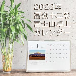 2018 年 カレンダー スケジュール 卓上 富士山  自然 風景 写真 書き込み【富嶽十二彩 卓上カレンダー】メール便対応可|kiuchiya
