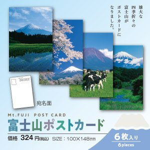 ポストカード 富士山 オリジナル 贈呈 土産【富士山ポストカード】メール便対応|kiuchiya