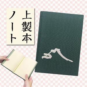 富士山 上製本 ノート メモ帳【富士山上製本ノート】|kiuchiya