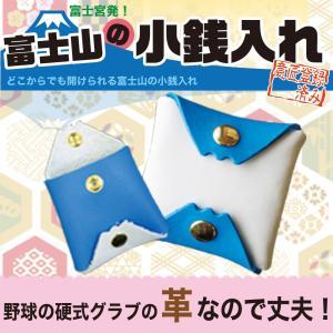 富士山 土産 コインケース【富士山小銭入れ】メール便対応可|kiuchiya