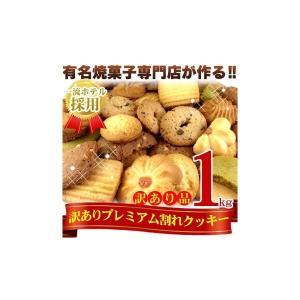 クッキー 訳あり わけあり 割れ 高級 焼き菓子 焼菓子 お取り寄せ 洋菓子 スイーツ お菓子 1kg...