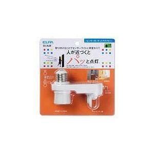 ELPA センサー付ソケットアダプター 人感センサー SA-26JB|kiwami-honpo