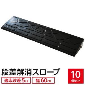 〔10個セット〕段差スロープ/段差プレート 〔幅60cm 高さ5cm用〕 ゴム製 衝撃吸収|kiwami-honpo