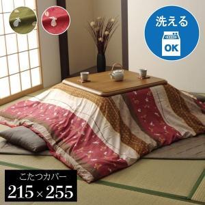 和柄 こたつ布団カバー 長方形 ローズ 約215×255cm|kiwami-honpo
