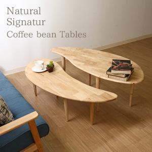 北欧風 センターテーブル/ローテーブル 〔大小2台セット〕 ナチュラル 天然木 『Natural Signature COFFEE』〔代引不可〕|kiwami-honpo