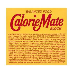 大塚製薬 カロリーメイトブロック チョコレート味 『1セット(10箱 1箱4本入り 1本20g)』〔×2セット〕|kiwami-honpo