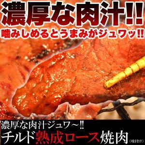 焼肉 焼き肉 肩ロース ロース 500g 大容量 チルド 味付け 冷凍 牛ロース 〔A冷凍〕|kiwami-honpo