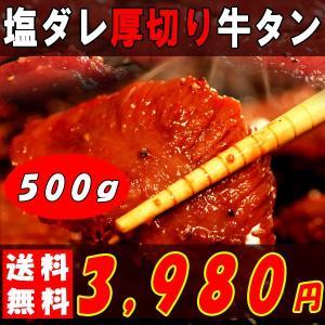 牛タン タン 厚切り 焼肉 500g 大容量 冷凍 牛 塩ダレ 味付け 肉 〔A冷凍〕|kiwami-honpo