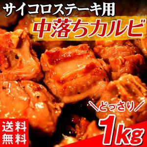 カルビ 牛カルビ 焼肉 1kg 中落ち 冷凍 サイコロステーキ 肉 大容量 〔A冷凍〕|kiwami-honpo