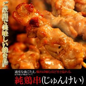 焼き鳥 焼鳥 冷凍 バーベキュー 20本 セット 純鶏 福井 鶏肉 モモ肉 〔A冷凍〕|kiwami-honpo