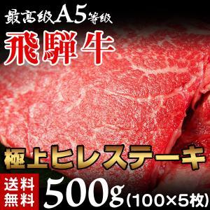 飛騨牛 ステーキ ヒレ シャトーブリアン 肉 ギフト プレゼント 高級 A5等級 和牛 100g×5枚〔B冷蔵〕|kiwami-honpo