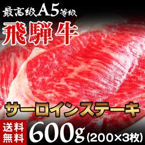 飛騨牛 ステーキ サーロイン 黒毛和牛 肉 A5等級 ギフト プレゼント 高級 希少部位 200g×3枚入〔B冷蔵〕|kiwami-honpo