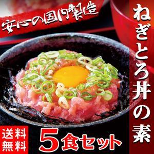 ねぎとろ丼 ねぎトロ丼 ネギトロ 5人前 まぐろ 冷凍 5食セット 〔A冷凍〕|kiwami-honpo