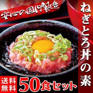 ねぎとろ丼 ねぎトロ丼 ネギトロ 5人前 まぐろ 冷凍 50食〔5人前×10セット〕 〔A冷凍〕|kiwami-honpo