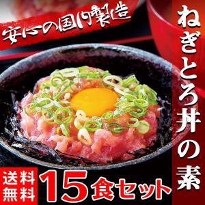 ねぎとろ丼 ねぎトロ丼 ネギトロ 5人前 まぐろ 冷凍 15食〔5人前×3セット〕 〔A冷凍〕|kiwami-honpo