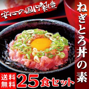 ねぎとろ丼 ねぎトロ丼 ネギトロ 5人前 まぐろ 冷凍 25食〔5人前×5セット〕 〔A冷凍〕|kiwami-honpo