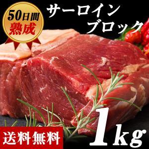 ■要注目!! とんでもない肉入荷しました!! 独自の熟成方法で叶えた究極の旨味 熟成サーロインブロッ...