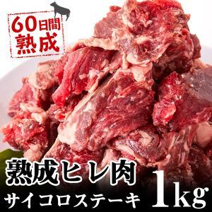 牛ヒレ サイコロステーキ 熟成 冷凍 牛 高級部位 肉 大容量 カット 1kg 〔A冷凍〕|kiwami-honpo