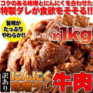 訳あり にんにく味噌ダレ牛肉 味付き バーベキュー キャンプ 1kg(約500g×2パック)[A冷凍]|kiwami-honpo
