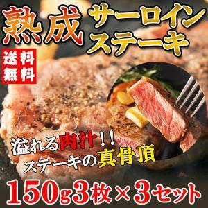 ステーキ サーロイン 熟成 サーロインステーキ 牛肉 バーベキュー 約1350g(約150g×9) [3枚×3セット] [A冷凍]|kiwami-honpo