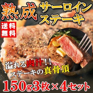 ステーキ サーロイン 熟成 サーロインステーキ 牛肉 バーベキュー 約800g(約150g×12) [3枚×4セット] [A冷凍]|kiwami-honpo
