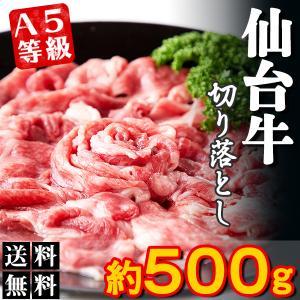 仙台牛 A5ランク 切り落とし 無選別 霜降り ブランド牛 焼肉 しゃぶしゃぶ  500g|kiwami-honpo