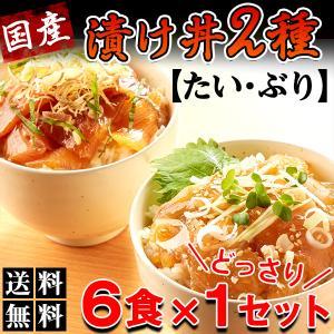 ぶっかけ 漬け丼 づけ丼 2種 国産 タイ ぶり (鯛×3食、鰤×3食)〔1セット〕[A冷凍]|kiwami-honpo