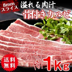 骨付きカルビ 牛肉 冷凍 焼き肉 ショートリブ 業務用 大量 焼肉 バーベキュー どっさり 約1kg[A冷凍]|kiwami-honpo