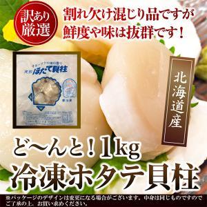 ホタテ 貝柱 北海道産 天然 刺身 訳あり 送料無料 1kg [A冷凍]|kiwami-honpo
