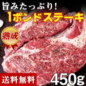 ステーキ 牛肩ロース 牛肉 送料無料 大きい 熟成肉 1ポンド  (450g)[A冷凍]|kiwami-honpo