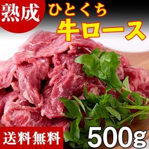 焼肉 ステーキ ひとくち 牛ロース 業務用 送料無料 牛肉  500g [A冷凍]|kiwami-honpo