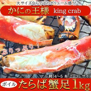 タラバガニ ボイル たらば蟹 足 ギフト 1kg[A冷凍]|kiwami-honpo