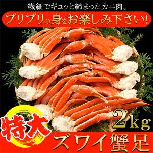 ズワイ蟹 ズワイガニ 特大 ギフト 送料無料 足 2kg|kiwami-honpo