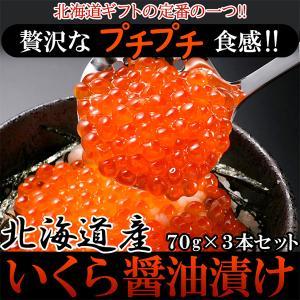 いくら 醤油漬け イクラ 北海道産 送料無料 取り寄せ ギフト対応 熨斗 70g×3瓶 [A冷凍]|kiwami-honpo