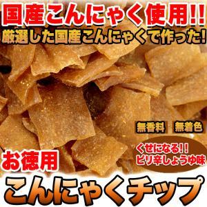 こんにゃくチップ  お徳用 大容量 国産 200g|kiwami-honpo