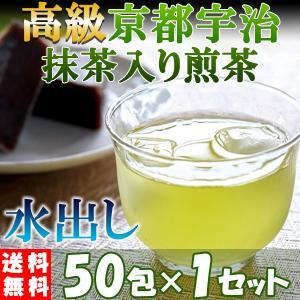 煎茶 緑茶  宇治茶 宇治抹茶入り ティーバック 水出し 茶葉 高級 おいしい 5g×50包  〔1セット〕 kiwami-honpo