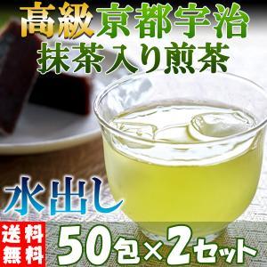 煎茶 緑茶  宇治茶 宇治抹茶入り ティーバック 水出し 茶葉 高級 おいしい 5g×50包  〔2セット〕 kiwami-honpo